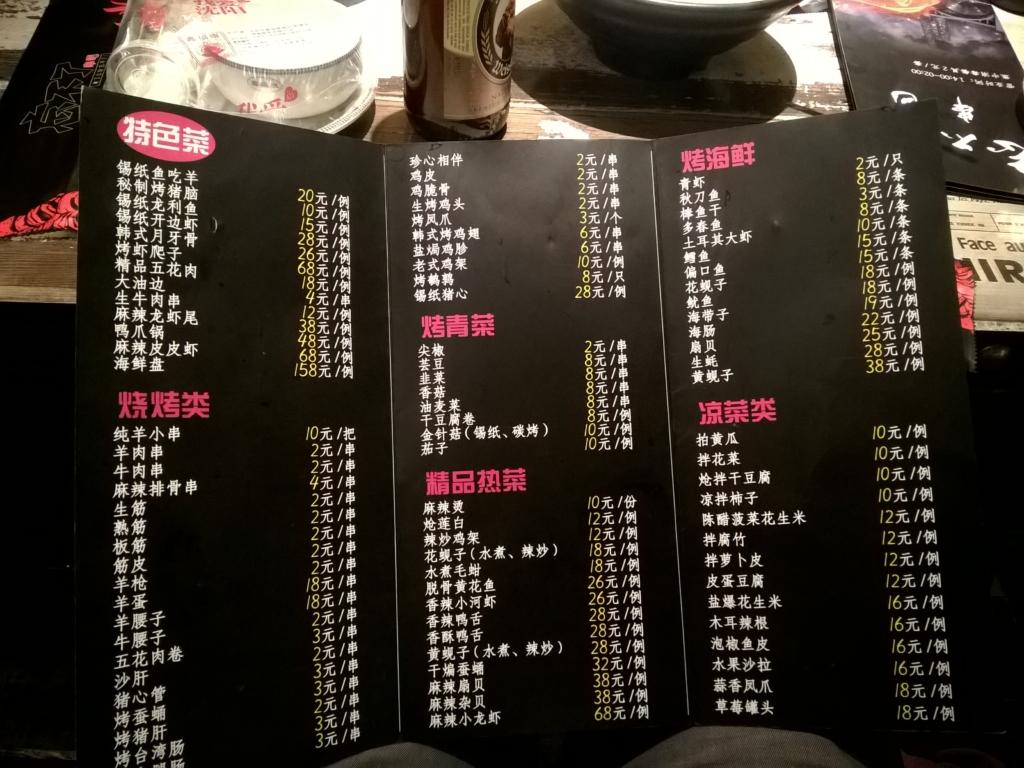 pięcio gwiazdkowy hotel w Chinach